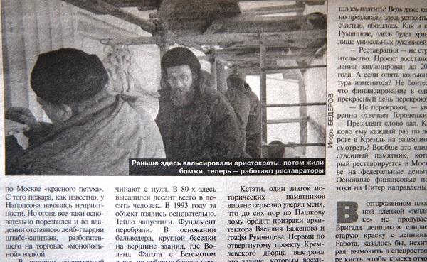 Александр Володин стал героем нескольких статей  о реставрационных работах над московскими памятниками архитектуры
