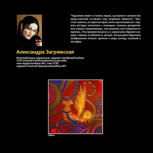 Александра Загряжская (1).