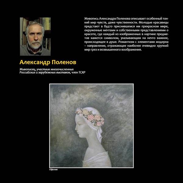 Александр Поленов (1).