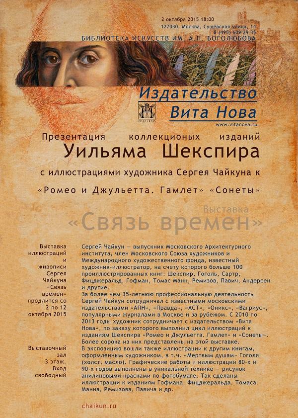 Афиша выставки Связь времен и презентации Вита Нова Сергей Чайкун.