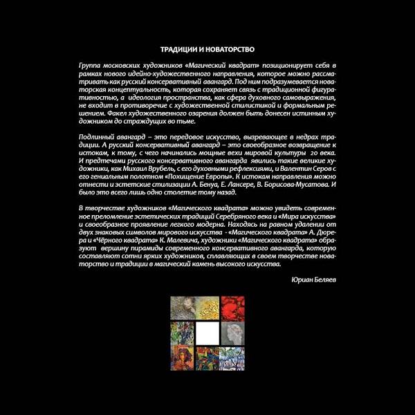 Выставка Магический квадрат +
