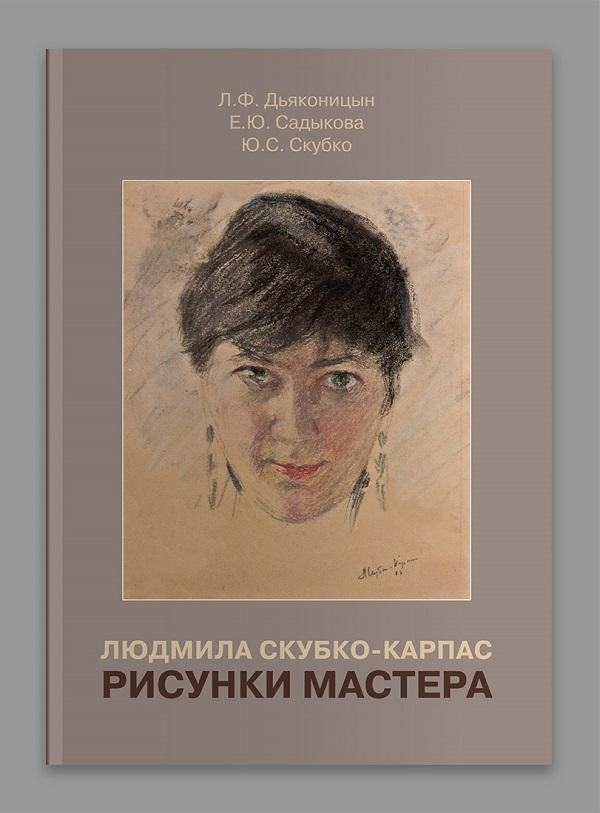 ЛЮДМИЛА СКУБКО-КАРПАС,  обложка альбома Елена Садыкова