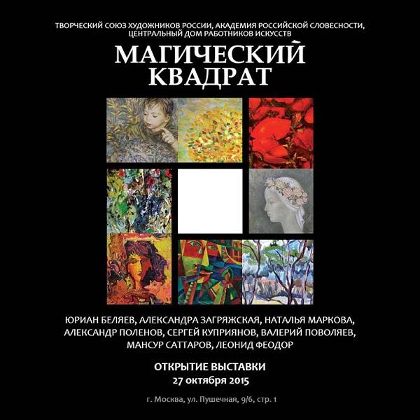 Магический квадрат Арт-Релиз.РФ