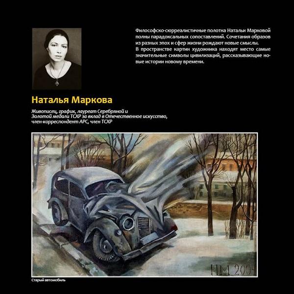 Наталья Маркова (1).