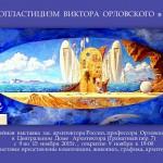 Афиша юбилейной Выставки Виктора Федоровича Орловского