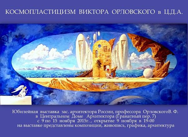 Космопластицизм Виктора Орловского в ЦДА.