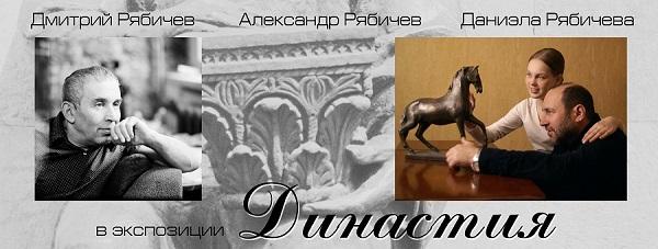 Мастерская Рябичевых 45 лет (афиша к выставке Династия).