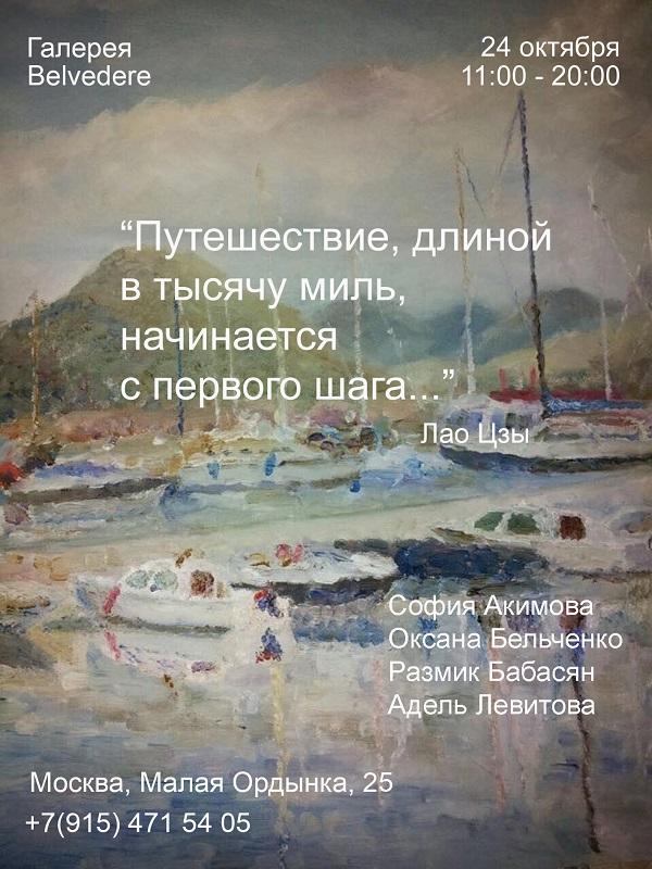 выставка Софии