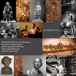 """Афиша Выставки """"Индия.Индия..."""" в Творческой Мастерской Рябичевых"""