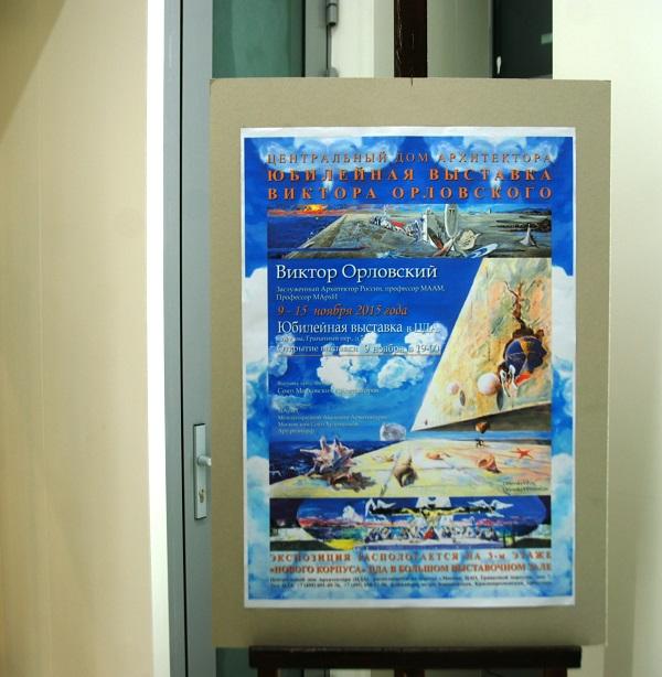 Выставка Виктора Орловского (фото 17), ЦДА