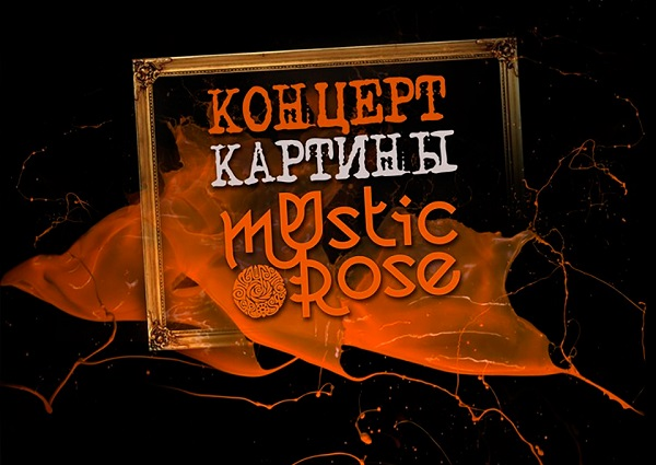 Концерт Мистик Роуз.