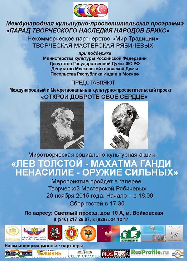 Творческая Мастерская Рябичевых, 20 ноября  2015 г.