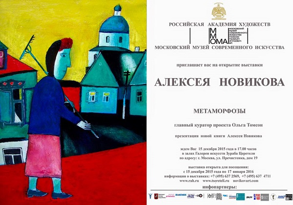 Выставка Алексея Новикова.