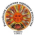 Российская Академия народного искусства основана в 2011 году