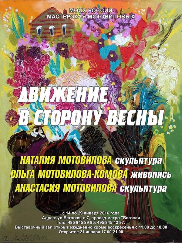 Афиша выставки Комовых-Мотовиловых