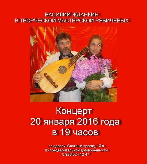 Василий Жданкин афиша для АРТ-Релиз.РФ.