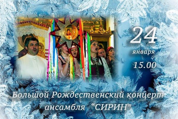 Концерт Сирин