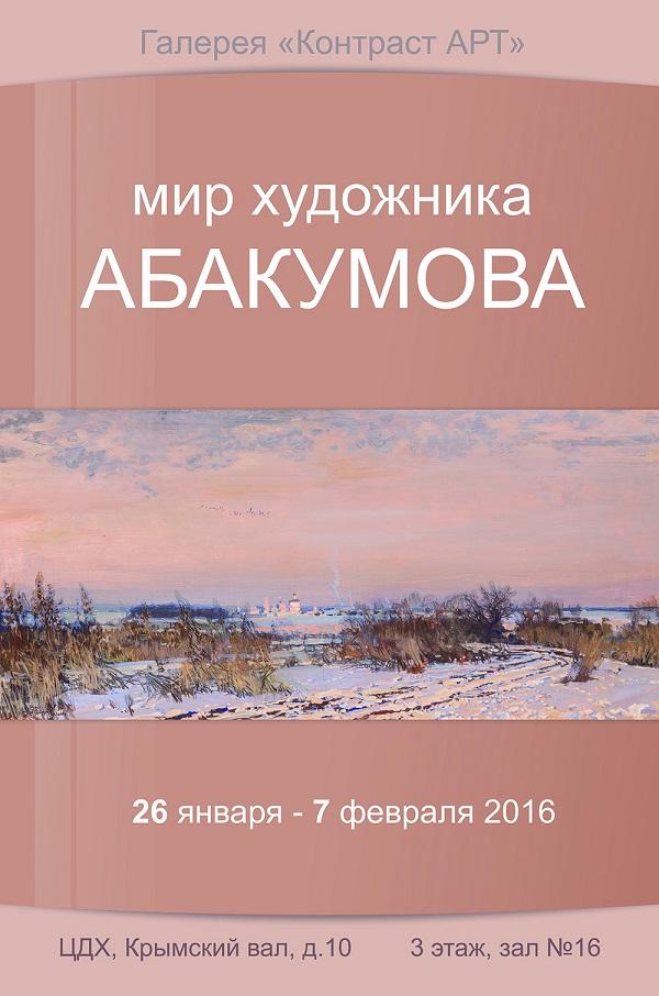 Михаил Абакумов Афиша Мир художника Абакумова