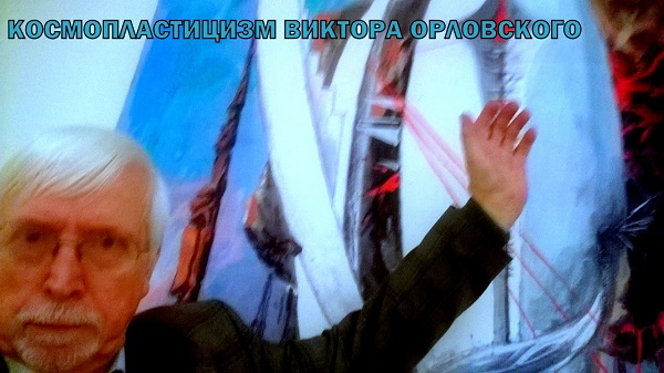 Орловский В.Ф. Космопластицизм и автор для публикации интервью АРТ-Релиз.РФ