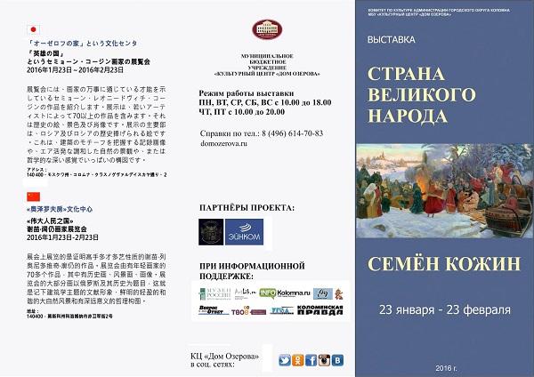Семен Кожин буклет на семи языках ...