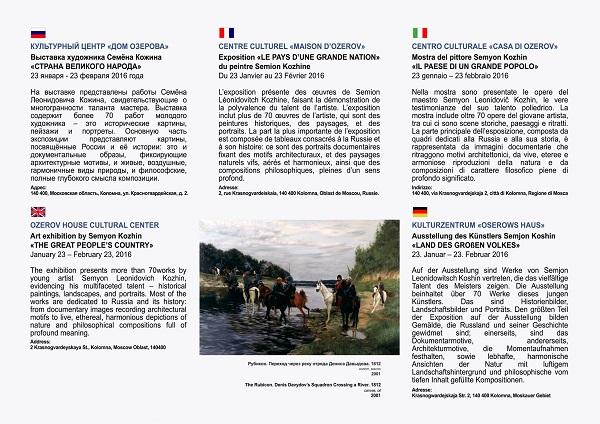Семен Кожин буклет на семи языках.