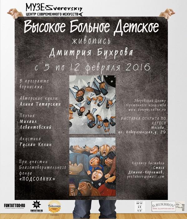 афиша большая Дмитрий Бухров
