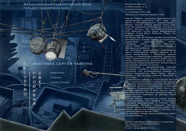 Афиша выставки Сергей Чайкун в Доме Кино.