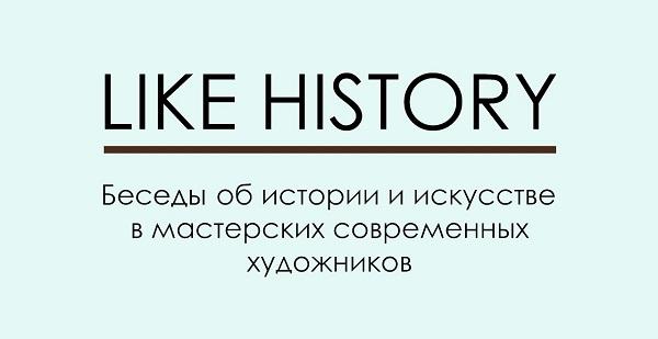 Беседы об истории искусства Арт-Релиз.РФ