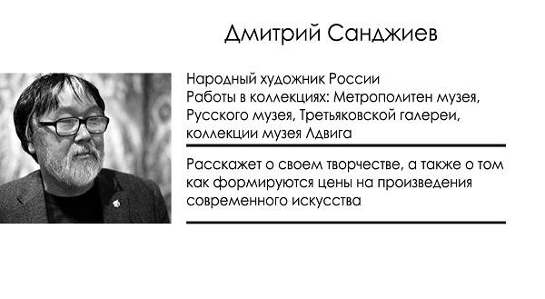 Беседы об истории искусства (фото 3) Дмитрий Санджиев Арт-Релиз.РФ