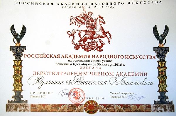 Диплом  Действительного члена Академии Народного искусства Анатолия Кулинича
