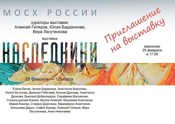 Приглашение на выставку Наследники Арт-Релиз.РФ