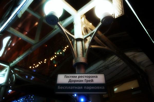 Ресторан Дориан Грей бесплатная парковка Арт-Релиз.РФ