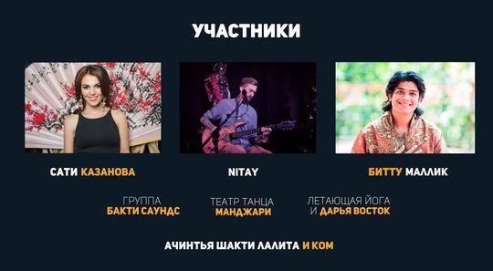 афиша Индия концерт