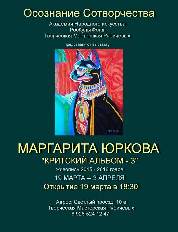 Критский альбом Маргарита Юркова Афиша 19 марта 3 апреля НОВАЯ Арт-Релиз.РФ