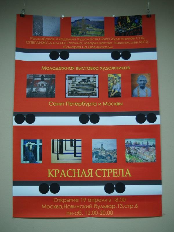 Афиша Красная стрела, Галерея На Новинском Арт-Релизв.РФ
