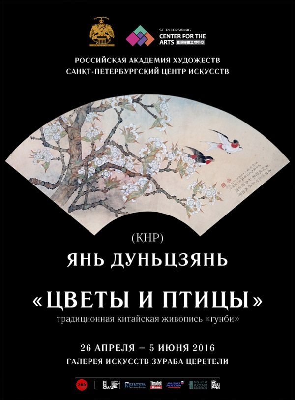 Афиша Российская Академия художеств