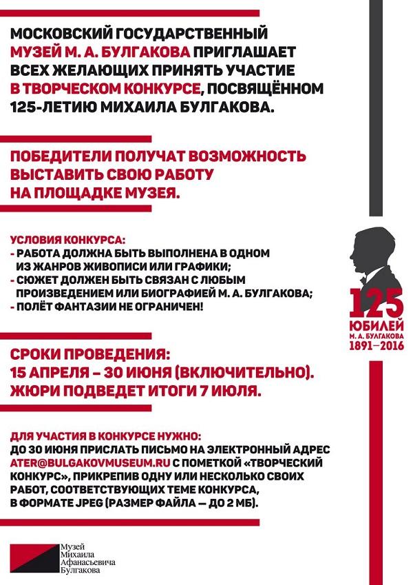 Конкурс к 125 -летию Михаила Булгакова