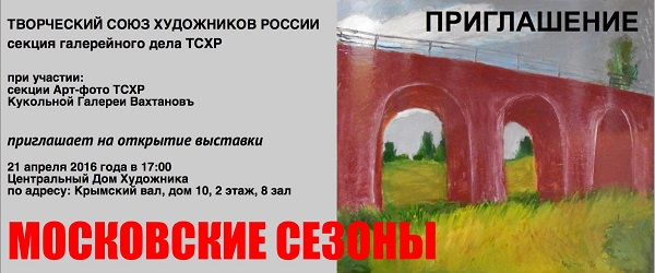 приглашение Арт-Релиз.РФ ЦДХ