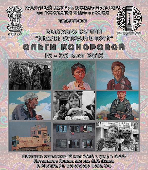 Афиша выставки Ольги Коноровой 1 Арт-Релиз.РФ