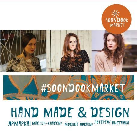 Нас зовут Софи, Аля и Люда.  В проекте SOONDOOK MARKET  мы собрали мастеров, которые вдохновляют нас,  чьи работы несут красоту, заботу и любовь! Каждая вещь, созданная человеком - это его послание миру.  Наша ярмарка  hand made & design-  это авторские вещи и продукты, сделанные своими руками.  Авторы вложили в каждую работу своё личное время и энергию. Soondook Market - это место, где можно отдохнуть, получить новые ощущения, насладиться разными вкусностями, интересно и с пользой провести время на лекциях и мастер классах, послушать музыку и потанцевать.  Soondook Market- это возможность сделать подарок себе, своим близким, друзьям.  Мы хотим разделить с вами пространство для новых интересных встреч и открытий!