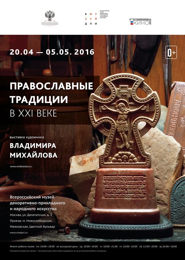 выставка в ДПИ Православное искусство Арт-Релиз.РФ