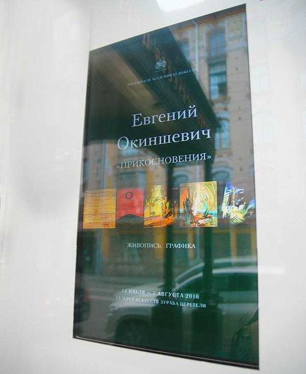Афиша выставки  Евгения Окиншевича  в Российской Академии художеств