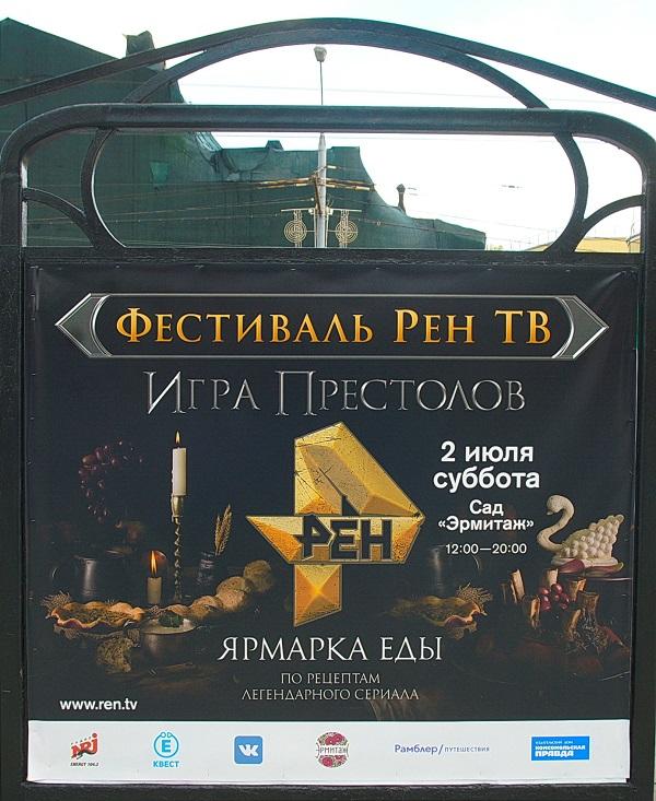 Игра престолов Арт-Релиз.РФ