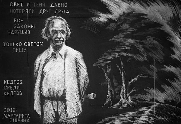 Маргарита Сюрина  Портрет Константина Кедрова  (Кедров среди кедров)  2016 год  черная бумага, карандаш 70х100