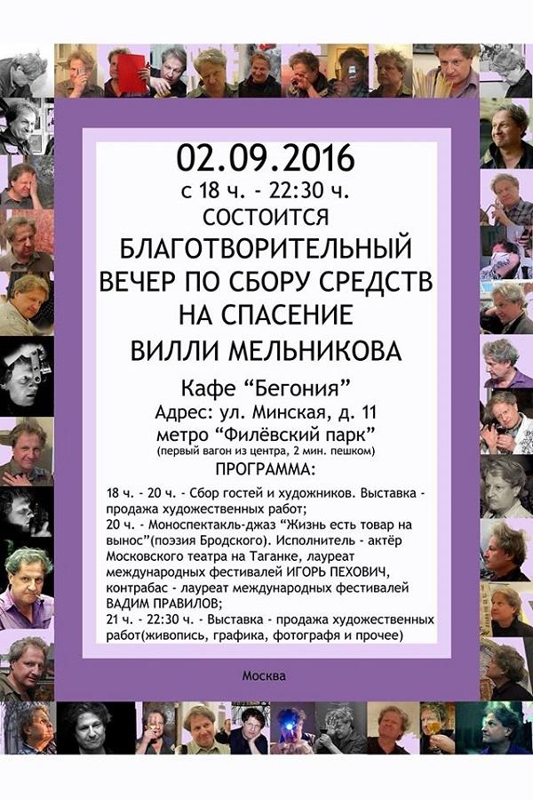 Вилли Мельников Выставка-аукцион Арт-Релиз.РФ