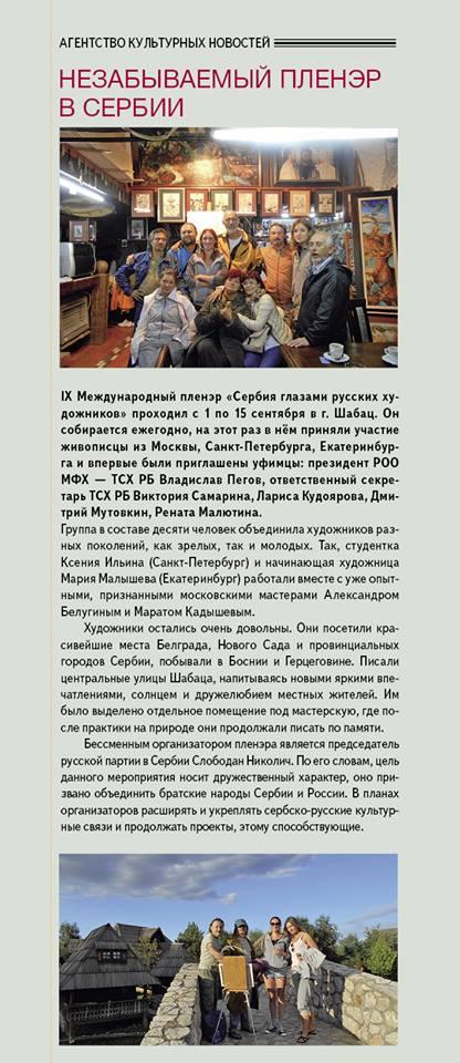 """Пленэр """"Сербия глазами русских художников"""" 2015 год"""