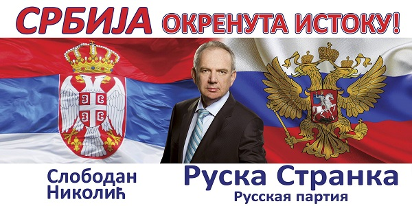 Слободан Николич является лидером Русской партии в Сербии (по-сербски