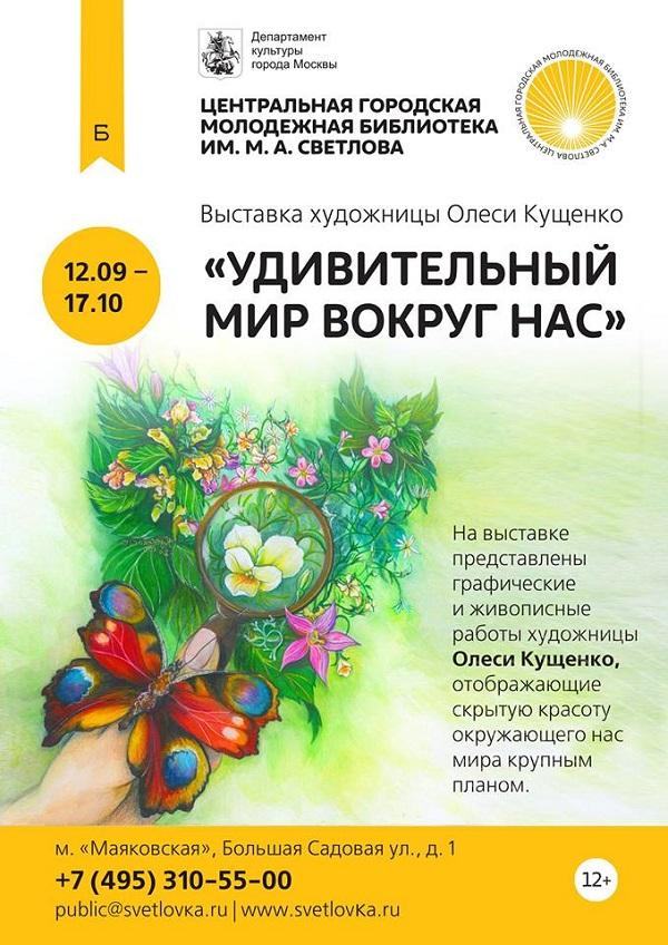 Афиша выставки Олеси Кущенко