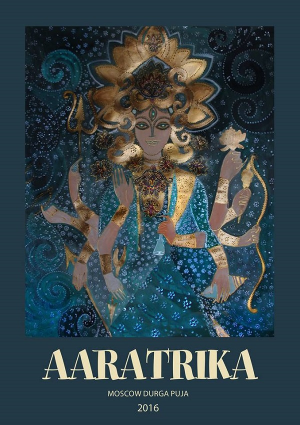Александра Загряжская, Богиня Дурга обложка журнала AARATRIKA 2016 год Арт-Релиз.РФ