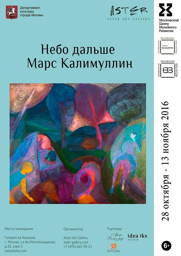 Афиша Марс Калимуллов